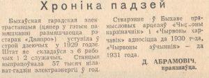 Нататка краязнаўца Данілы Абрамовіча аб утварэнні ў 1929 годзе электрастанцыі ў г. Быхаве.