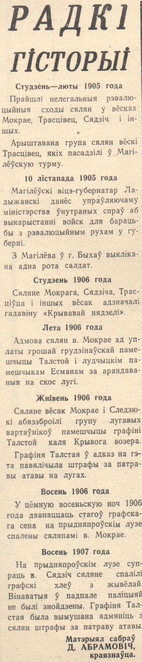 З краязнаўчых матэрыялаў Данілы Абрамовіча.