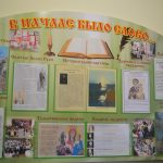 Уроки нравственности в белоозерской школе