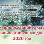 9-23 февраля минский приход храма праведной Софии Слуцкой проводит Дни православной культуры