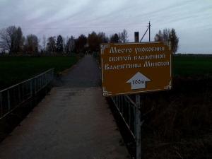 Указальнік каля трасы Брэст-Масква: да месца спачыну Валянціны Мінскай 100 метраў.