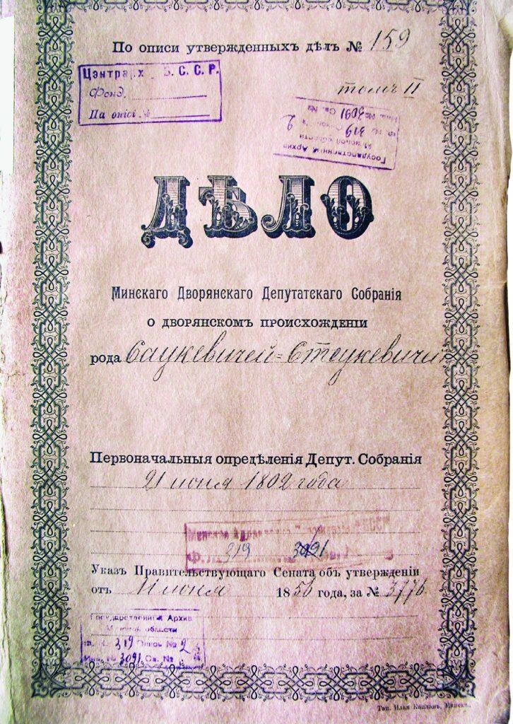 Справа аб дваранскім паходжанні роду Сацкевічаў-Статкевічаў.
