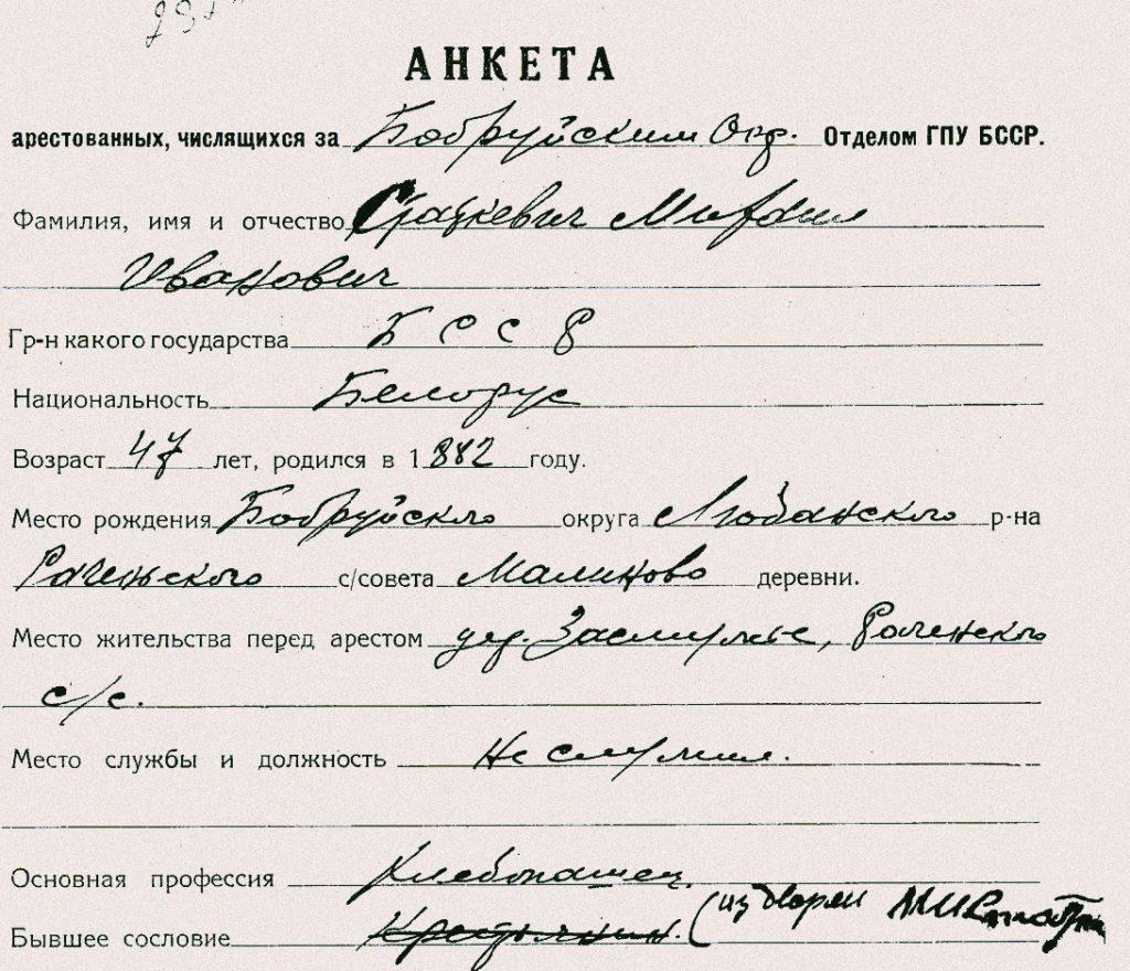Анкета допыту арыштаванага аддзелам ДПУ БССР Міхаіла Статкевіча. 1930 г.