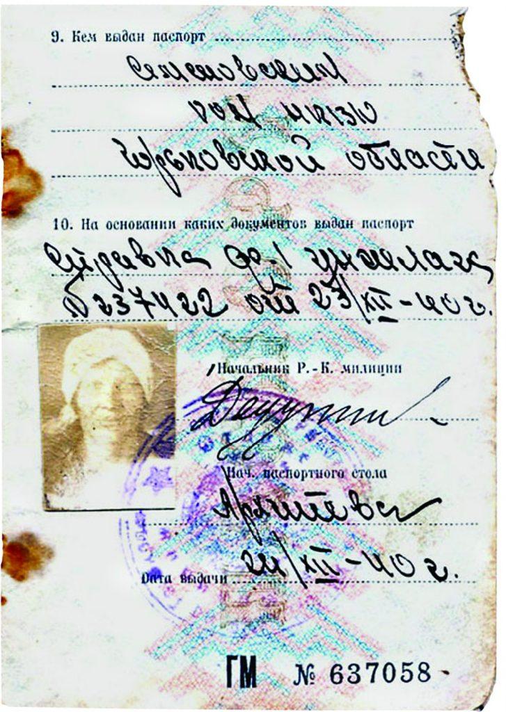 Пашпарт Марыі Аляксандраўны Статкевіч, выдадзены па даведцы ГУЛАГа. 1940 г.