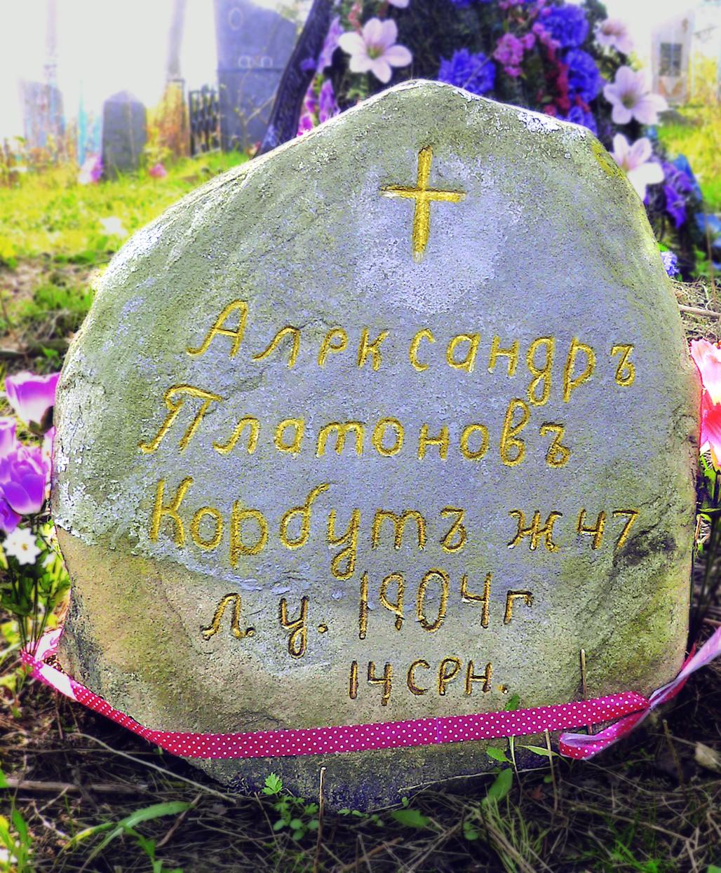 Помнік на магіле Аляксандра Платонавіча Карафа-Корбута. Вёска Забалаць Любанскага раёна.