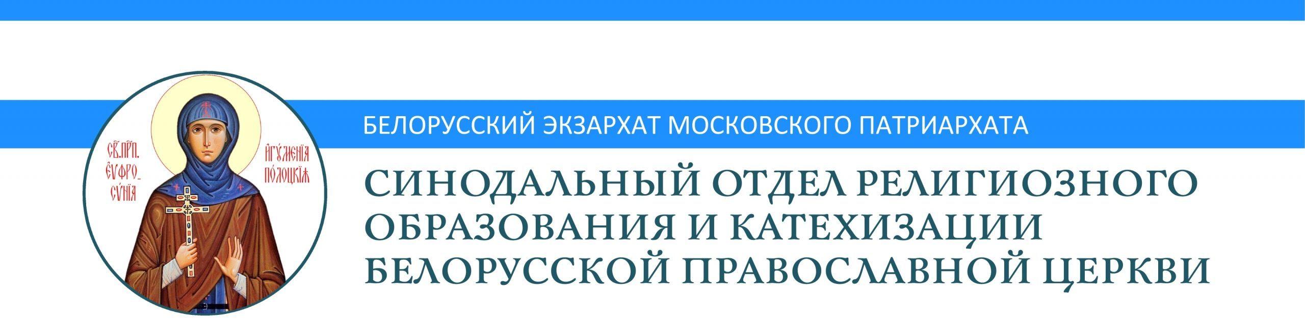 Синодальный отдел религиозного образования и катехизации