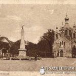 Храм, как и человек, живет всегда: история Александро-Невской церкви в городе Гродно