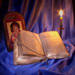 Господи, услыши молитву мою