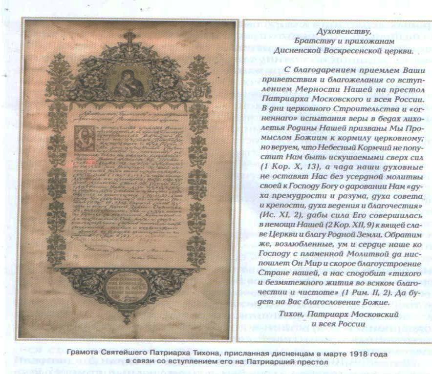 Грамата Свяцейшага Патрыярха Ціхана. 1918 г.
