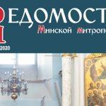 Июньский номер журнала «Ведомости Минской митрополии» доступен в электронном формате