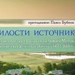 4 июня в прямом эфире состоится презентация новой книги о Жировичской Успенской обители