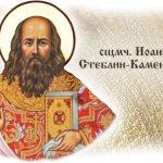 Священномученик Иоанн Стеблин-Каменский: стойкость офицера и воина Христова