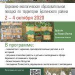 Возможности экологического образования в воскресной школе обсудят на выездном семинаре 2-4 октября