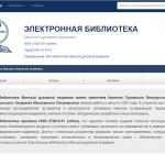 Начал работу онлайн-проект «Электронная библиотека Минской духовной академии»