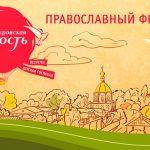 4-13 октября в Минске пройдет православный фестиваль «Покровская Радость»