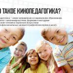 Кинопедагогика как форма коммуникации между поколениями взрослых и детей