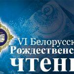 Пресс-конференция. Открытие Шестых Белорусских Рождественских чтений