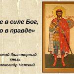 «Не в силе Бог, а в правде»: слет воспитанников воскресных школ Полоцкой епархии