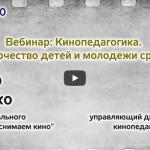 20 октября пройдет онлайн-семинар «Кинопедагогика. Проектное творчество детей и молодежи средствами кино»