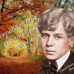 Короткая песнь соловьиная (к 125-летию со дня рождения Сергея Есенина)