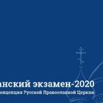 «Гражданский экзамен» к 20-летию принятия Основ социальной концепции Русской Православной Церкви