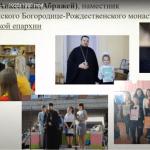 Педагогическая конференция «Традиционные духовно-нравственные ценности и современное образование»