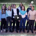 Экзарший инклюзивный хор «Радость души» выпустил свою первую музыкальную видеооткрытку