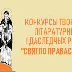 Начался прием работ для участия в Конкурсе «Свет Православия»