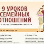 В Минске пройдет курс лекций «9 уроков семейных отношений»