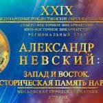 Программа XXIХ Международных образовательных чтений«Александр Невский: Запад и Восток, историческая память народа»