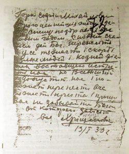 Ліст айца Уладзіміра Хрышчановіча з турмы.