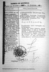 """Выпіска з пратакола пастановы """"тройкі"""" АДПУ."""