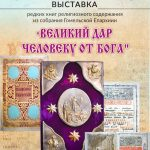В Гомеле продолжает работу выставка редких книг «Великий дар человеку от Бога»