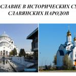 Православие в исторических судьбах славянских народов