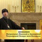 Слово митрополита Вениамина, Патриаршего Экзарха всея Беларуси, в праздник Входа Господня в Иерусалим
