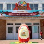 7 мая в Березино откроется Пасхальный фестиваль