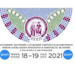 """Конференция """"Духовное возрождение общества и православная книга"""""""