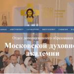 Московская духовная академия проводит обучение по дополнительной программе «Основы Православия»