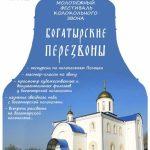 В Полоцкой епархии пройдет I молодежный фестиваль колокольного звона «Богатырские Перезвоны – 2021»