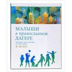 Издана книга «Малыши в православном лагере: Методика организации и проведения. 6-10 лет»