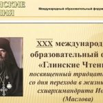 XXX Международный образовательный форум «Глинские чтения»