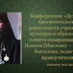 В Жировичском монастыре состоялась конференция, посвященная 30-летию со дня кончины схиархимандрита Иоанна (Маслова)