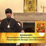 Слово Митрополита Вениамина о Празднике Рождества Пресвятой Богородицы