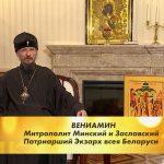 Слово митрополита Вениамина о Празднике Крестовоздвижения