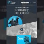 Создана мобильная версия сайта о святом Александре Невском