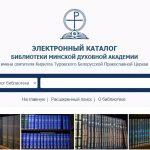 Библиотека Минской духовной академии предлагает пользователям новый проект