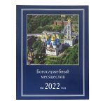 Памятные церковные даты 2022 года