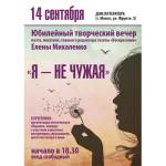 Творческий вечер поэта, писателя и журналиста Елены Михаленко состоится 14 сентября в Минске