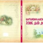 Вышло в свет 4-е издание учебника «Церковнославянский язык для детей»  И.Г. Архиповой