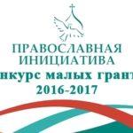 СТАРТОВАЛ КОНКУРС МАЛЫХ ГРАНТОВ «ПРАВОСЛАВНАЯ ИНИЦИАТИВА 2016-2017»